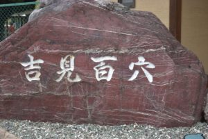 吉見百穴(埼玉県吉見町)