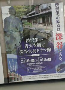 渋沢栄一青天を衝け深谷大河ドラマ館(埼玉県深谷市)
