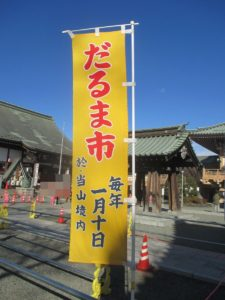 永源寺にてだるま市開催!(埼玉県坂戸市)