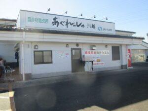 農産物直売所「あぐれっしゅ川越」(埼玉県川越市)