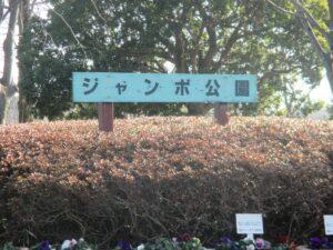ジャンボ公園(埼玉県鳩山町)