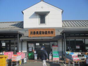 川島農産物直売所(埼玉県川島町)