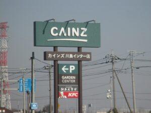 カインズホーム川島インター店(ホームセンター/埼玉県川島町)