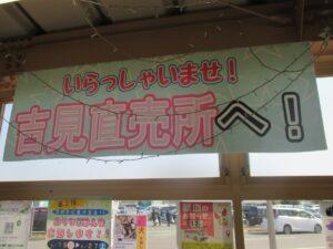 吉見農産物直売所(埼玉県吉見町)