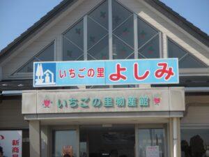道の駅いちごの里よしみ(埼玉県吉見町)