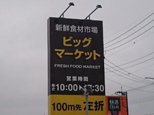 ビッグマーケット鶴ヶ島店(スーパーマーケット/埼玉県鶴ヶ島市)