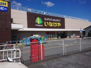 いなげや毛呂山店(スーパーマーケット/埼玉県毛呂山町)