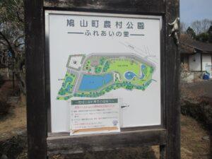 鳩山町農村公園(埼玉県鳩山町)