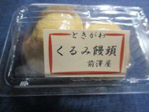 ときがわくるみ饅頭(前澤屋/埼玉県ときがわ町)