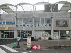 道の駅かぞわたらせ(埼玉県加須市)