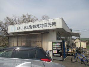 越生農産物直売所(埼玉県越生町)