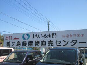 鶴ヶ島農産物直売センター(埼玉県鶴ヶ島市)