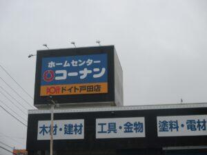 ホームセンターコーナン・ドイト戸田店(ホームセンター/埼玉県戸田市)