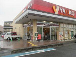 ヤオコー坂戸泉店(スーパーマーケット/埼玉県坂戸市)