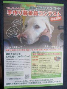 マミーマートグループ「補助犬募金キャンペーン」手作り募金箱コンテスト実施中!