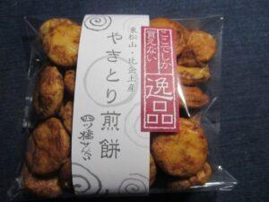 やきとり煎餅(いなほてらす/埼玉県東松山市)