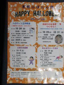東松山ぼたん園「HAPPY HALLOWEEN」10月イベント情報